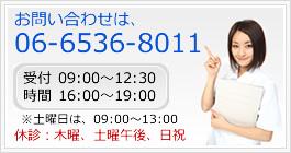 お問い合わせはTEL:06-6536-8011