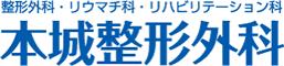 大阪市西区の本城整形外科
